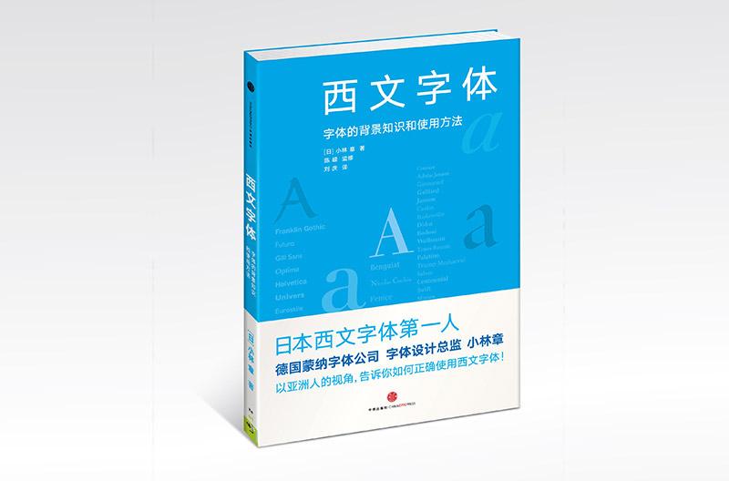 TypeTalks 第24回中国語書体と組版のABC中欧混植と和欧混植の考え方