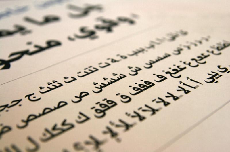 TypeTalks 第25回中東の文化と書体デザイン