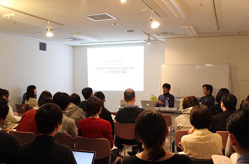 TypeTalks 第28回『レイアウトの基本ルール』刊行記念はじめてデザインする人のためのレイアウト基本講座