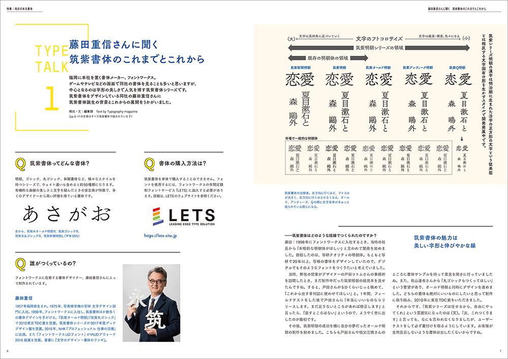 Typography 12 誌面サンプル1