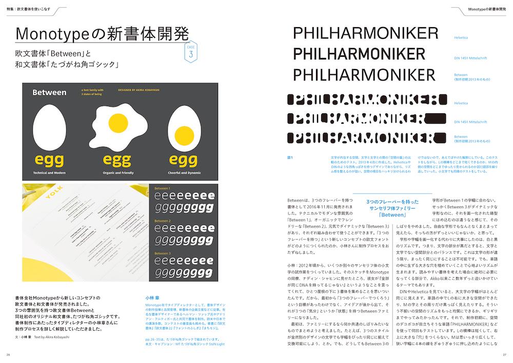 Typography 11 誌面サンプル1
