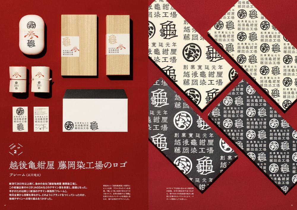 Typography 10 誌面サンプル2