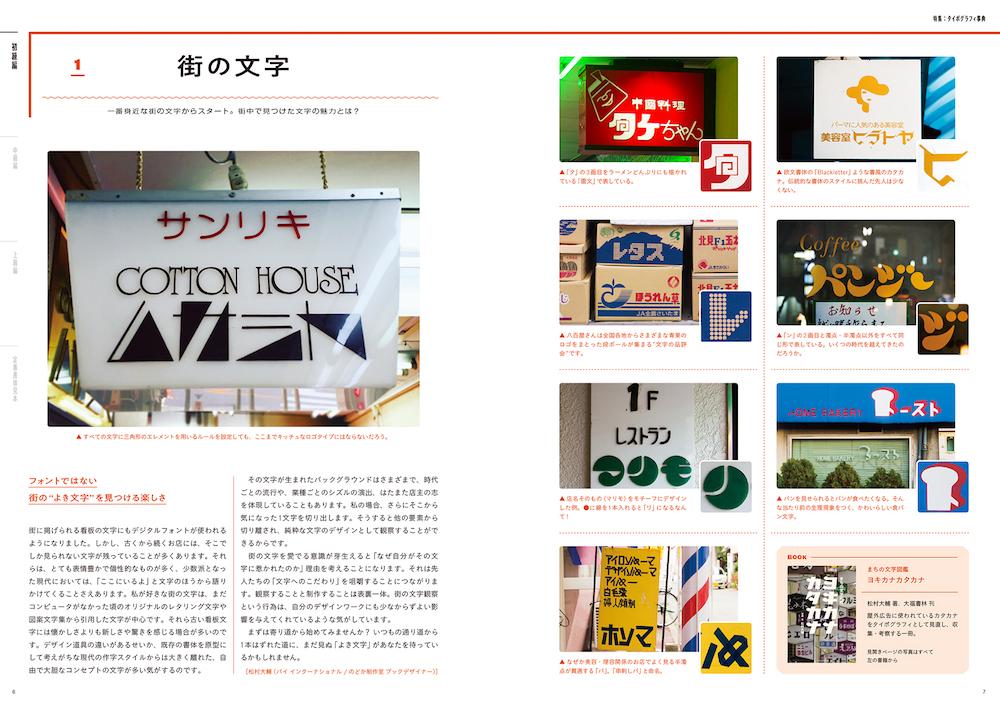Typography 13 誌面サンプル1