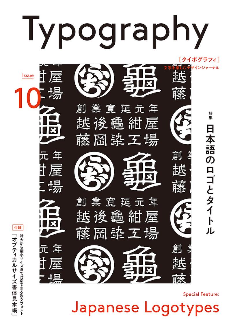 Typography 10