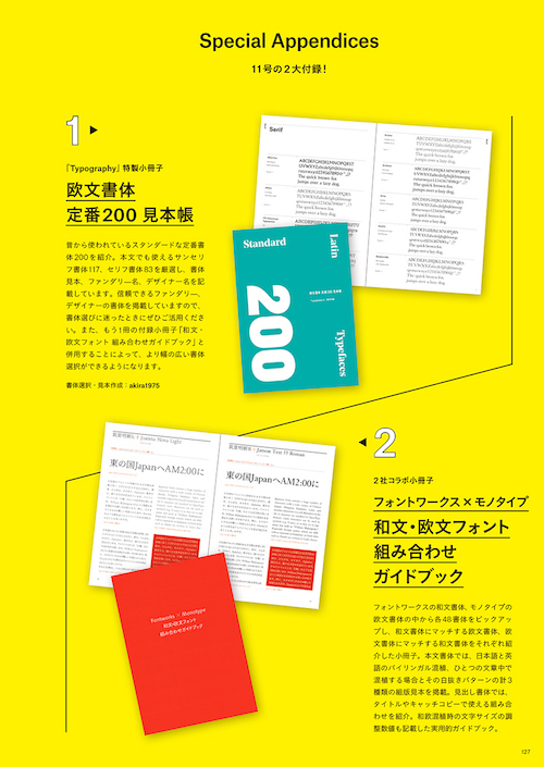 Typography 11 誌面サンプル3