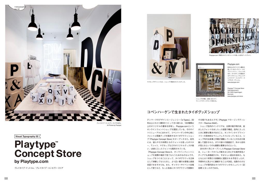 Typography 02 誌面サンプル2