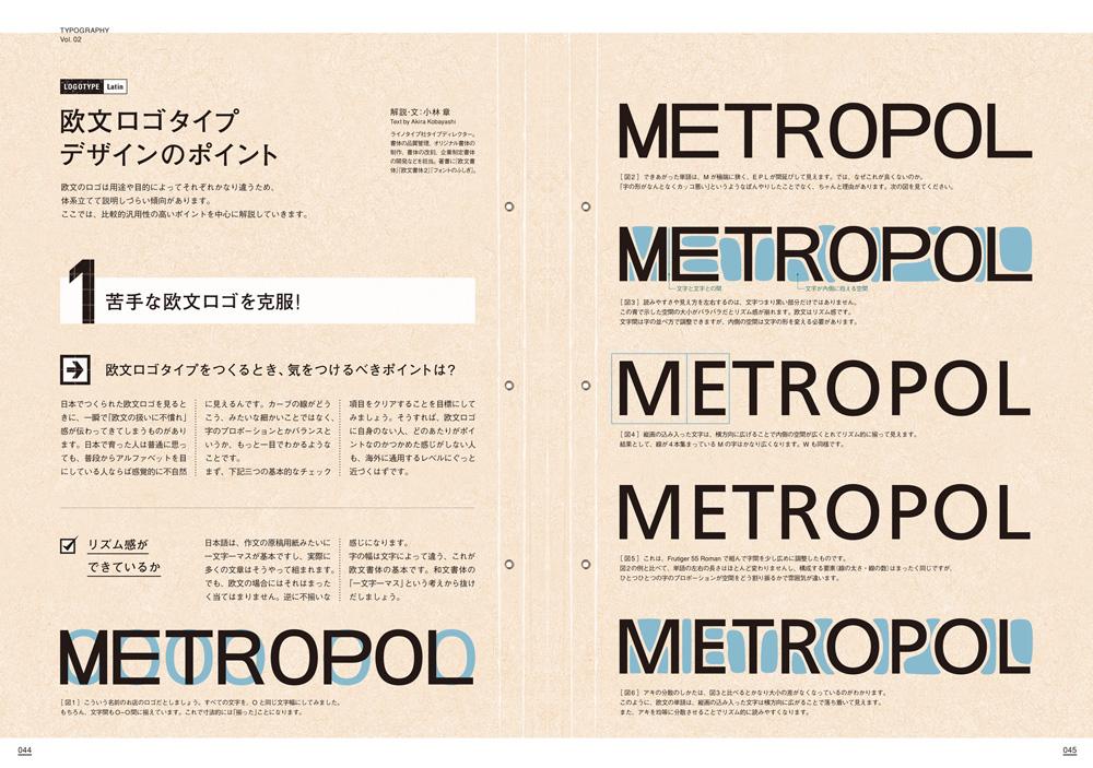 Typography 02 誌面サンプル3
