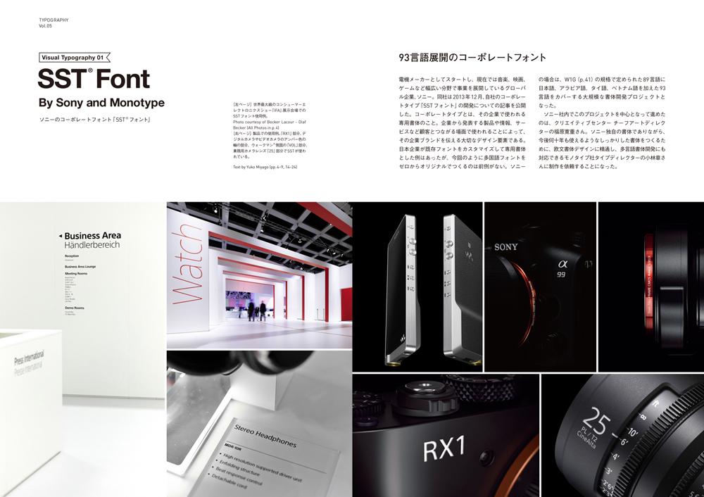 Typography 05 誌面サンプル1