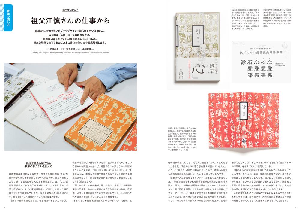 Typography 08 誌面サンプル2