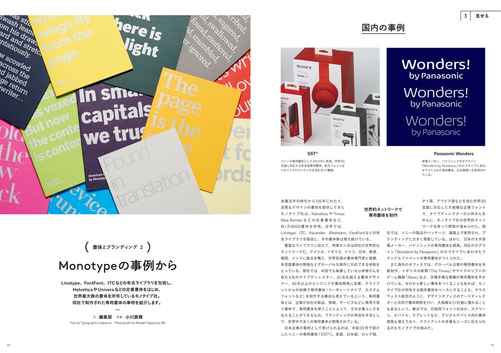 Typography 08 誌面サンプル3