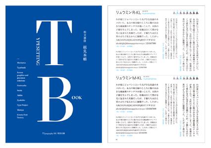 Typography 09 誌面サンプル1