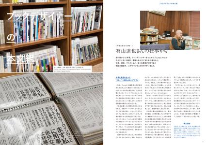 Typography 09 誌面サンプル2