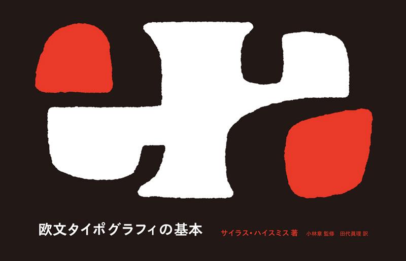 TypeTalks 第20回『欧文タイポグラフィの基本』刊行記念サイラス・ハイスミス トークイベント
