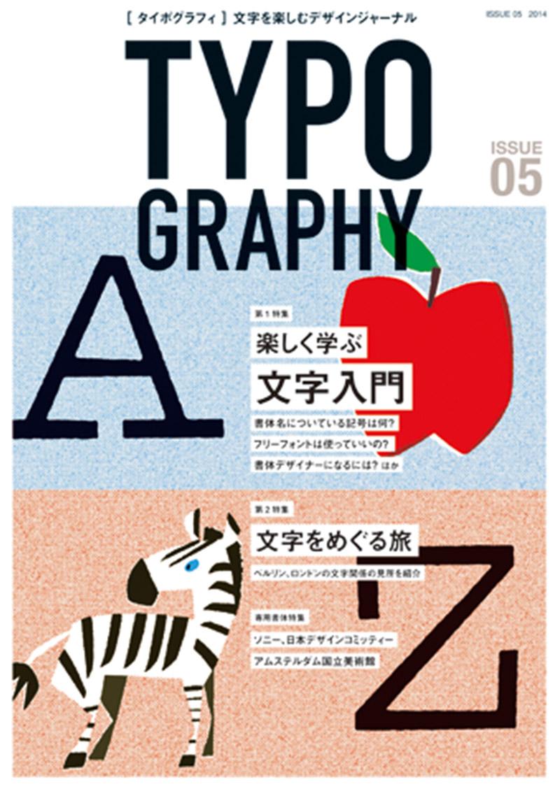 Typography 05