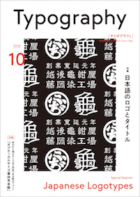 tg10_160929_cover_A3