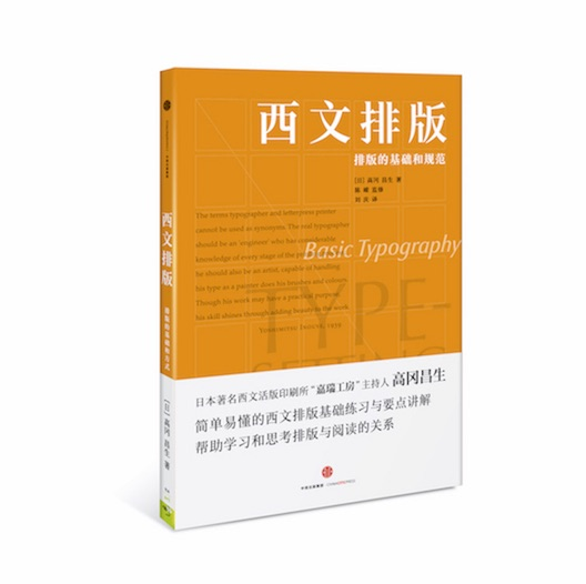TypeTalks 第37回中国語書体と組版のABC 中欧混植と和欧混植の考え方 3