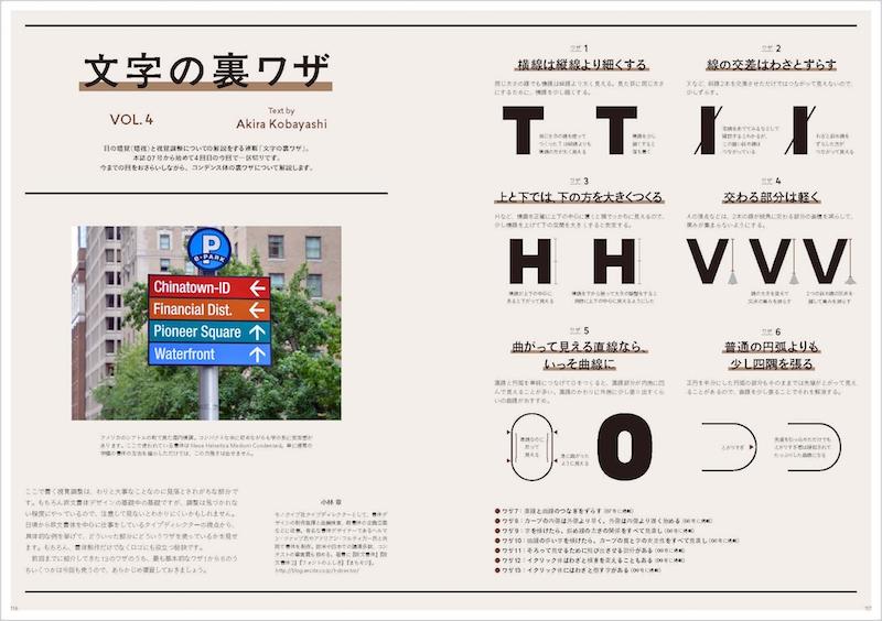 TypeTalks 第38回『Typography10』刊行記念 小林章「文字の裏ワザ」ワークショップ