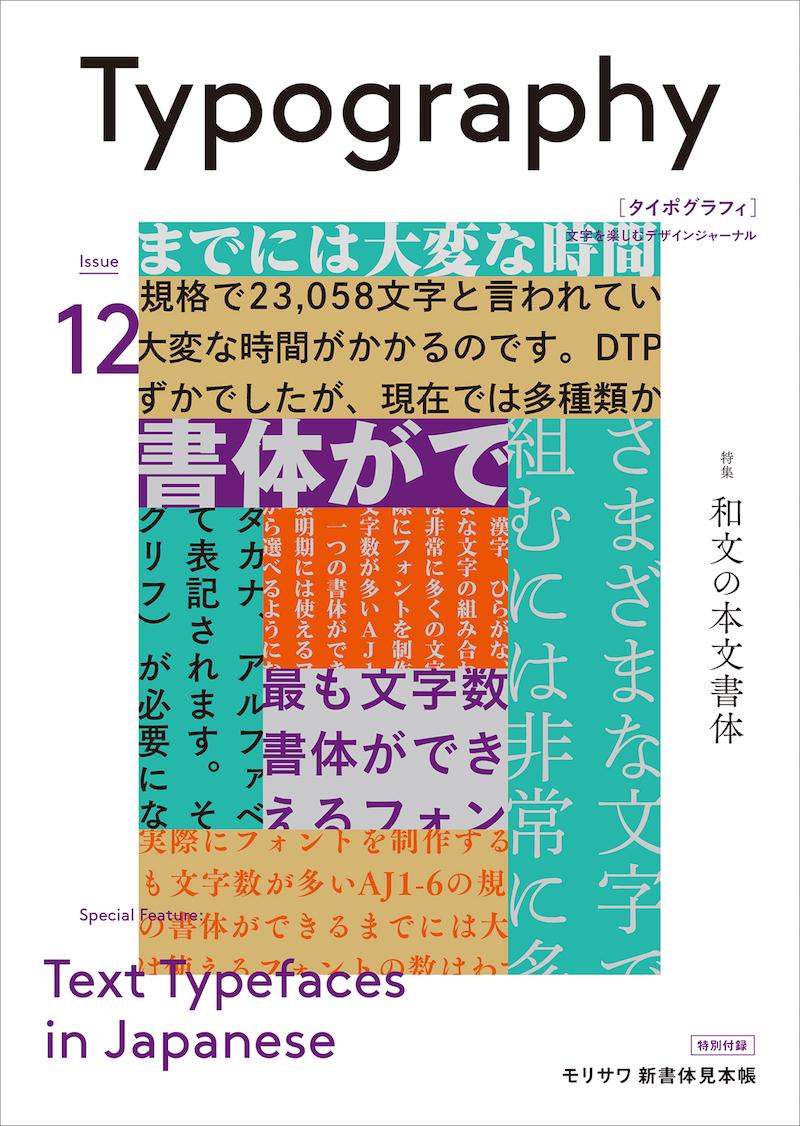 Typography 12