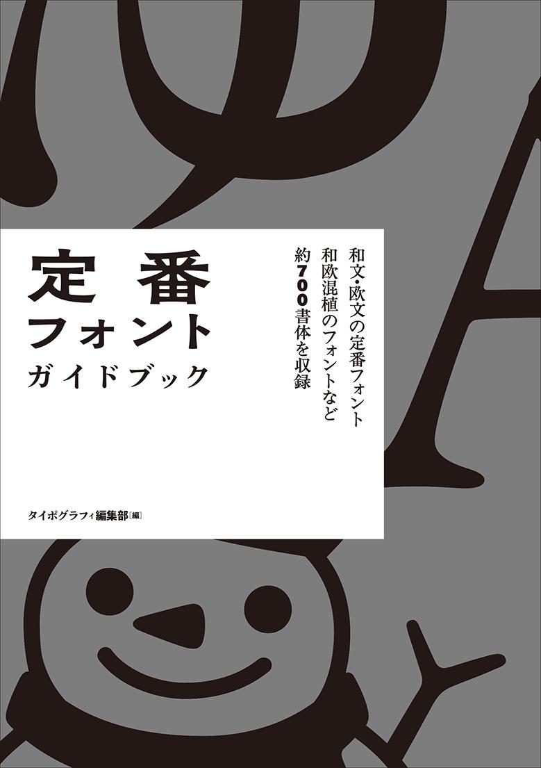 定番フォント ガイドブック