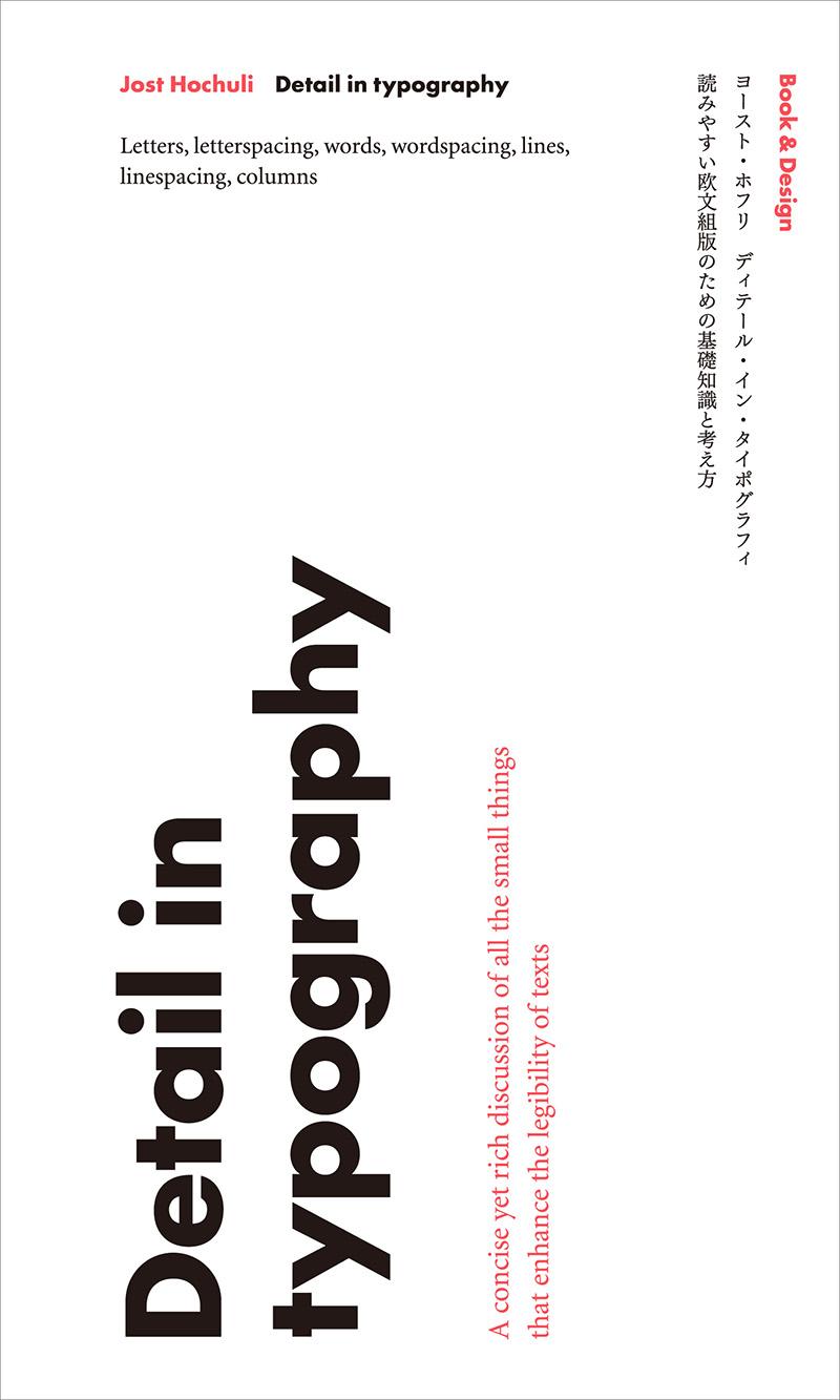 ディテール・イン・タイポグラフィ 読みやすい欧文組版のための基礎知識と考え方