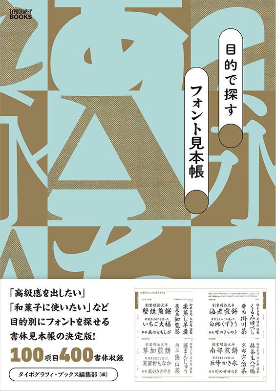 TypeTalks 第47回「『目的で探すフォント見本帳』(Typography Books)刊行記念 「イメージにあったフォントの探し方」