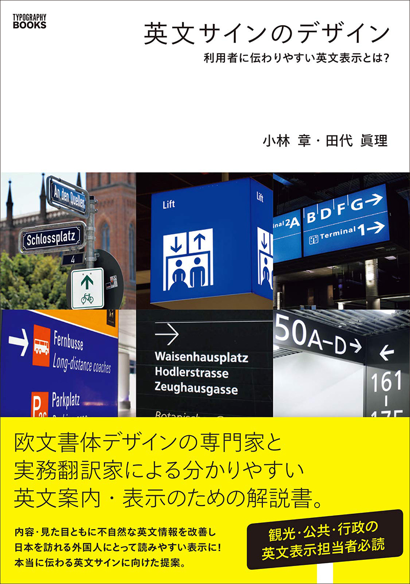 『英文サインのデザイン(Typography Books)』