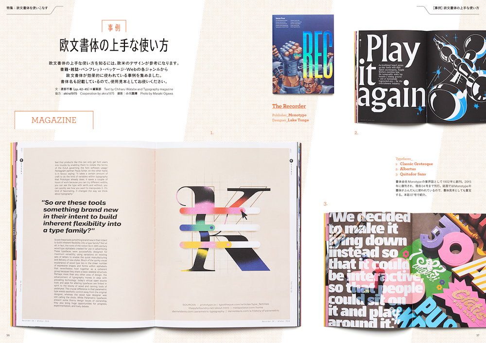 Typography 11 誌面サンプル2
