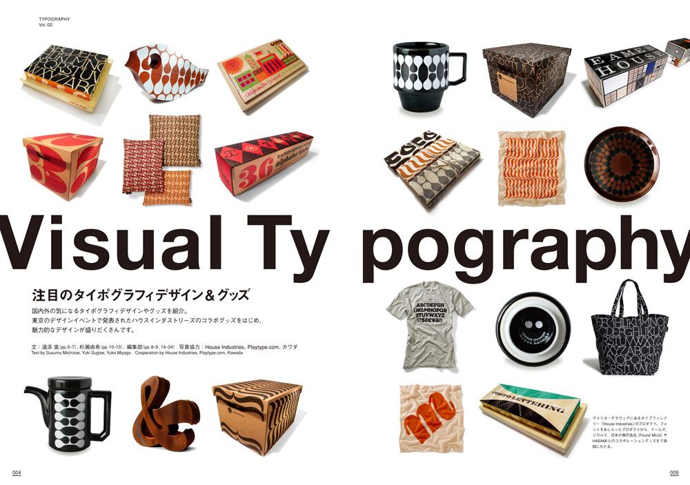 Typography 02 誌面サンプル1