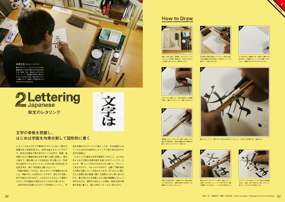 Typography 04 誌面サンプル1