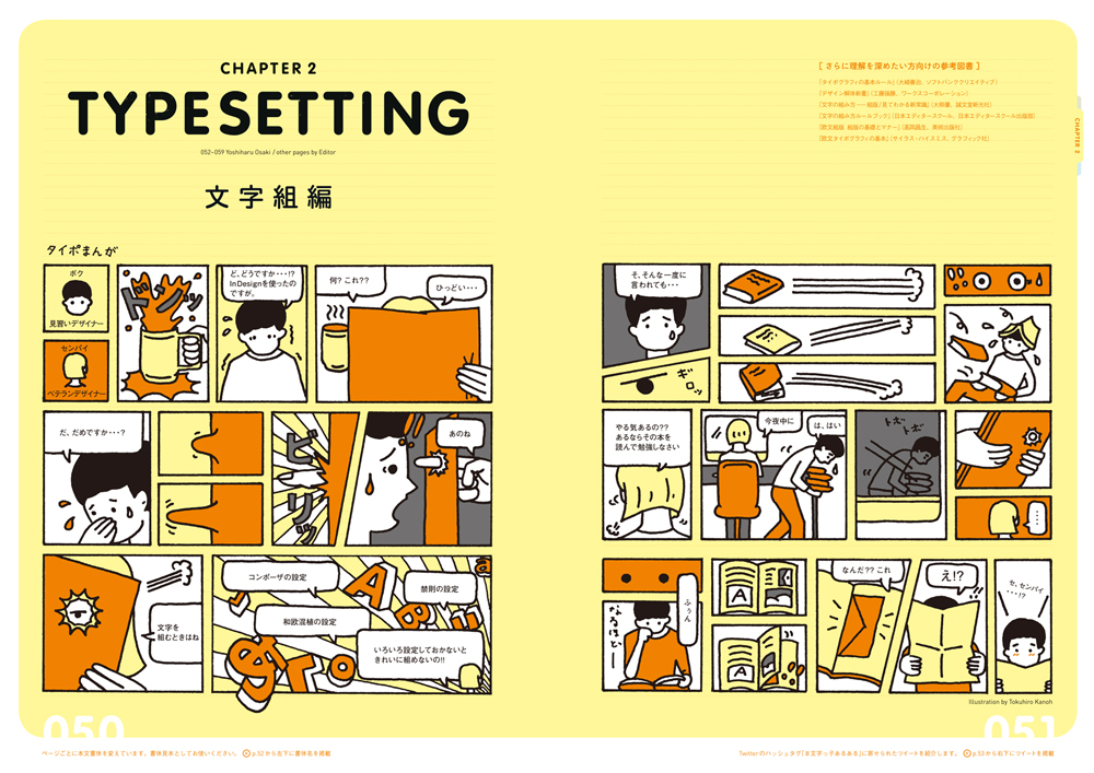 Typography 05 誌面サンプル2