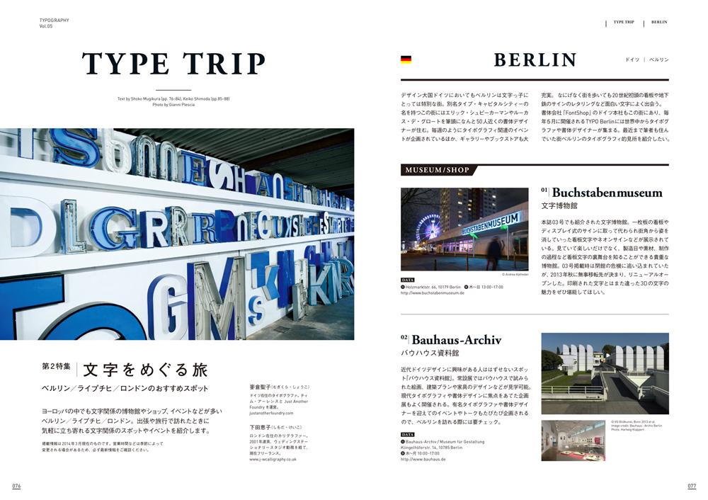 Typography 05 誌面サンプル3