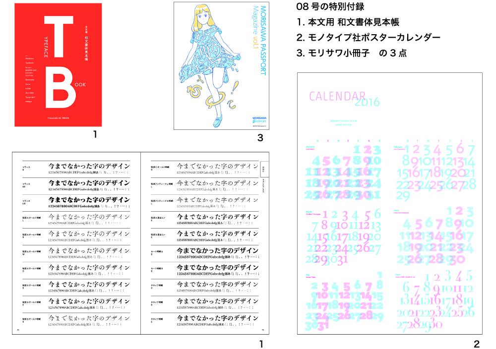 Typography 08 誌面サンプル1
