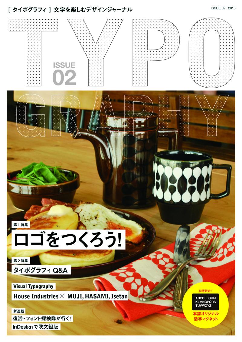 Typography 02
