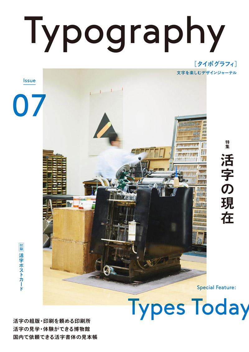 Typography 07
