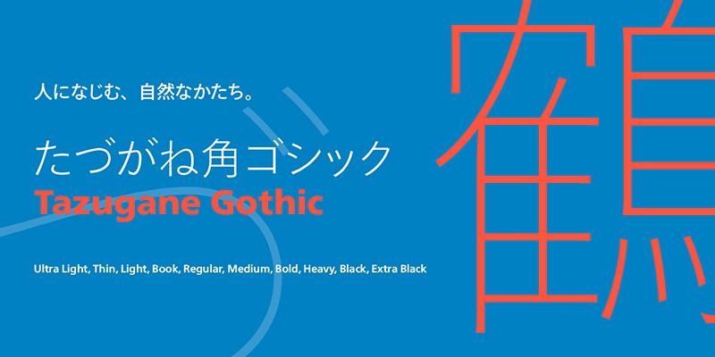 TypeTalks 第40回『Typography11』刊行記念 「Monotypeの日本語書体 たづがね角ゴシックができるまで」