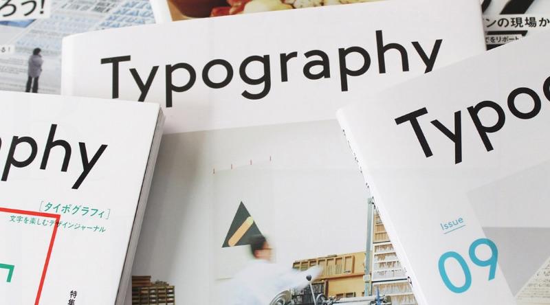 TypeTalks 第45回タイポグラフィを学ぶための本 『Typography』が選ぶ、おすすめの雑誌・書籍