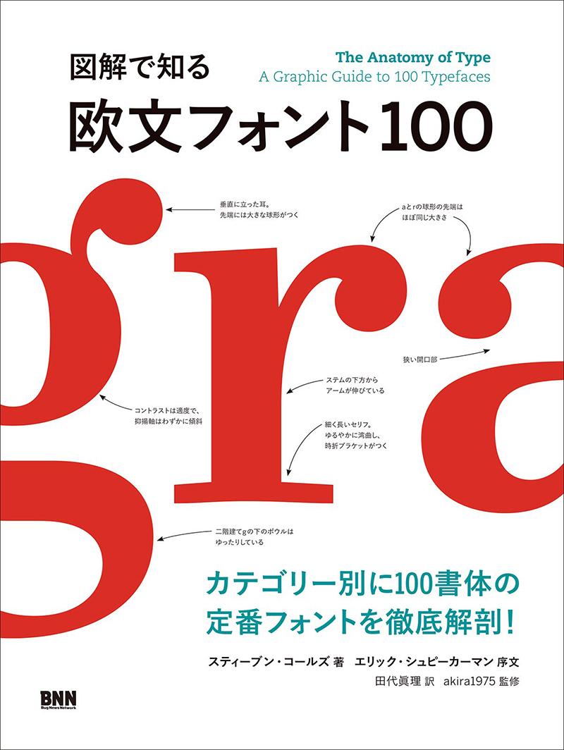 『図解で知る 欧文フォント100』