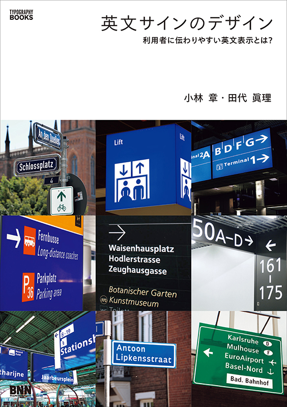 TypeTalks 第49回『英文サインのデザイン』刊行記念  日本の英文サインのガラパゴス化を止めよう ― デザイナーにできること