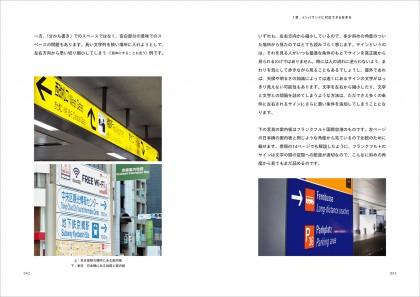 『英文サインのデザイン(Typography Books)』 誌面サンプル2